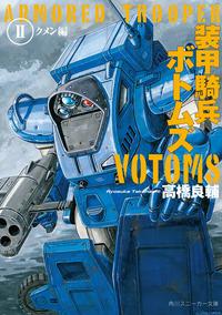 装甲騎兵ボトムズ Ⅱ.クメン編
