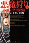 悪魔狩り -寂滅の聖頌歌篇- 1巻-電子書籍