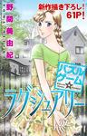 Love Silky パズルゲーム☆ラグジュアリー story07-電子書籍