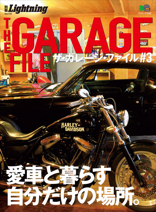 別冊Lightning Vol.119 ザ・ガレージ・ファイル #3拡大写真