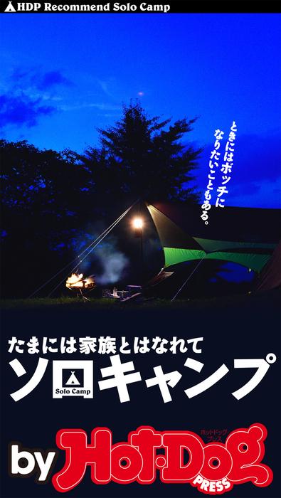 バイホットドッグプレス たまには家族とはなれてソロキャンプ 2016年10/28号拡大写真