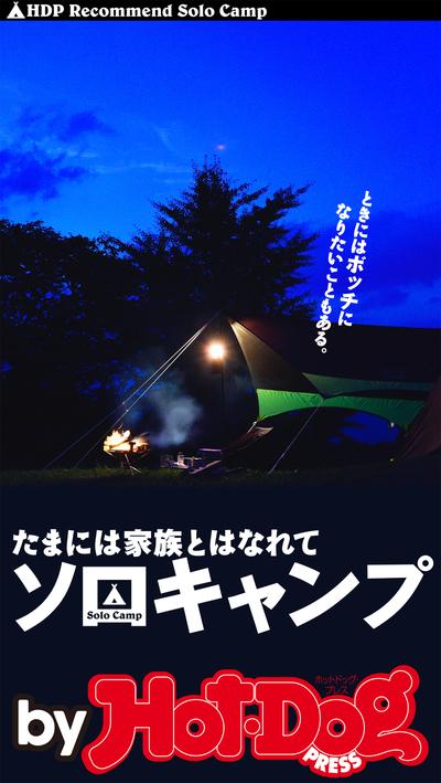バイホットドッグプレス たまには家族とはなれてソロキャンプ 2016年10/28号-電子書籍