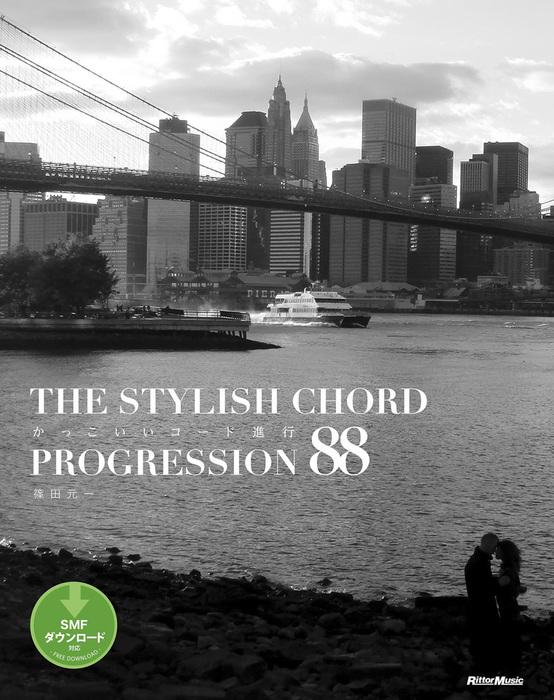 かっこいいコード進行88 THE STYLISH CHORD PROGRESSION 88拡大写真