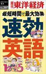 速効英語―週刊東洋経済eビジネス新書No.207-電子書籍