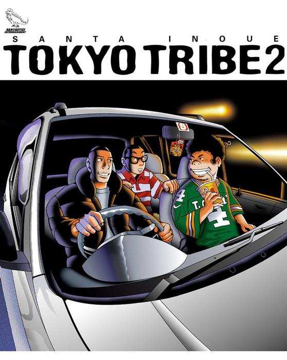 TOKYO TRIBE2 第1巻拡大写真