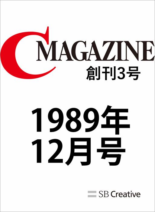 月刊C MAGAZINE 1989年12月号-電子書籍-拡大画像