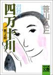 四万十川 第4部・さよならを言えずに-電子書籍