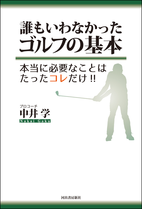誰もいわなかったゴルフの基本 本当に必要なことはたったコレだけ!!-電子書籍-拡大画像