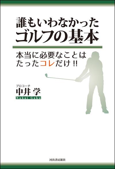 誰もいわなかったゴルフの基本 本当に必要なことはたったコレだけ!!-電子書籍