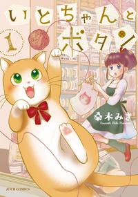 いとちゃんとボタン / 1-電子書籍