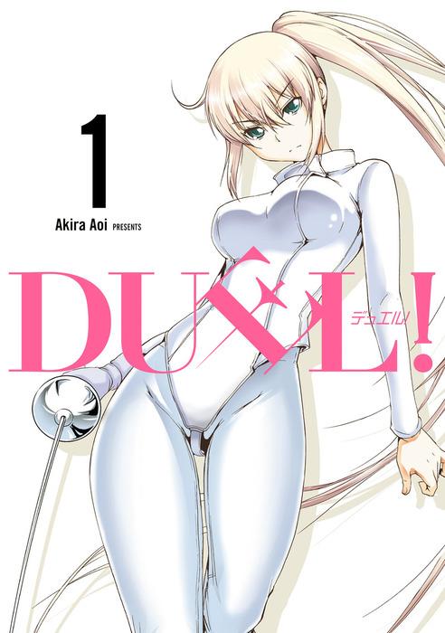 DUEL! 1巻拡大写真