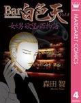 Bar白色天 女と男 欲望の百物語 4-電子書籍