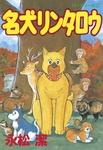 名犬リンタロウ(2)-電子書籍