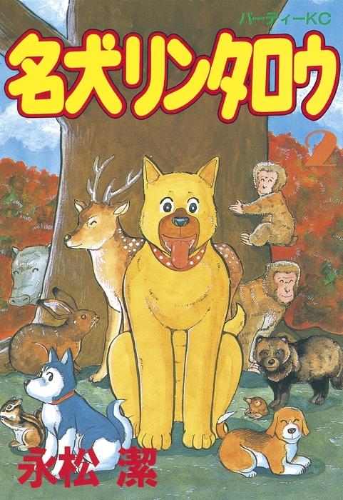 名犬リンタロウ(2)-電子書籍-拡大画像