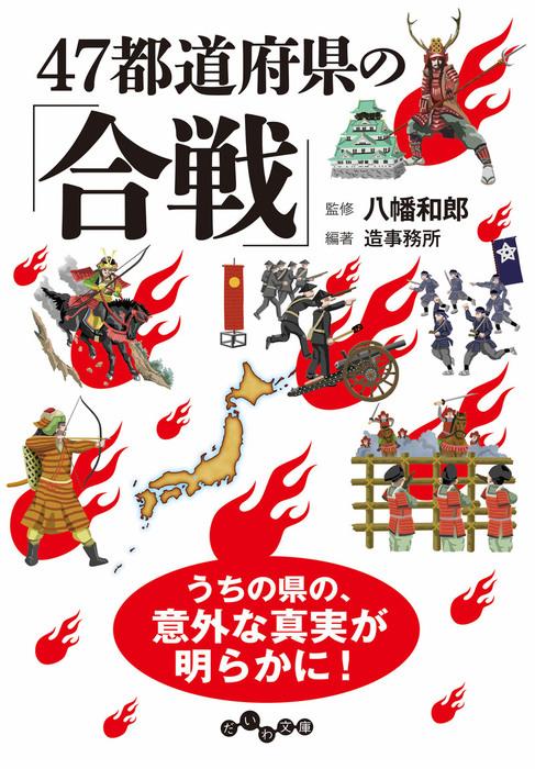 47都道府県の「合戦」-電子書籍-拡大画像