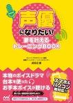 声優になりたい! 夢を叶えるトレーニングBOOK-電子書籍