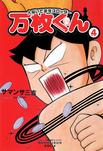 大阪いてまえスロッター万枚くん vol.4-電子書籍