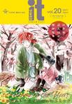 COMIC it vol.20-電子書籍