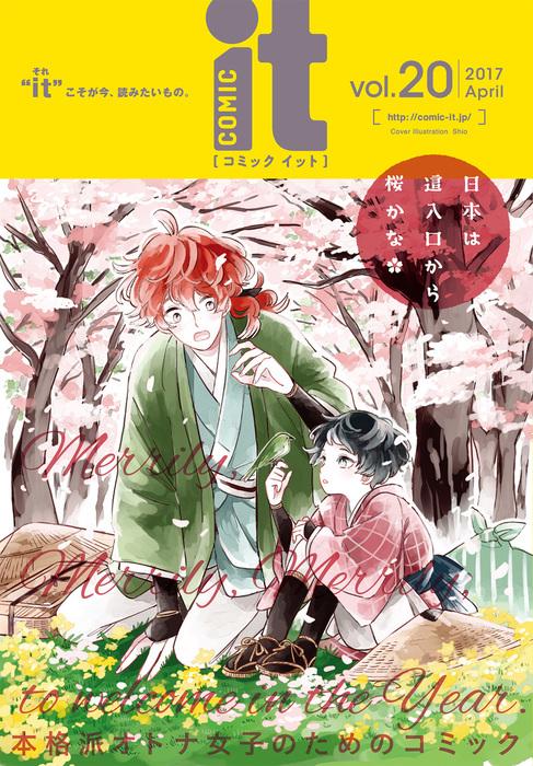 COMIC it vol.20-電子書籍-拡大画像