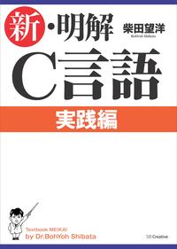 新・明解C言語 実践編-電子書籍