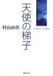 天使の梯子-電子書籍