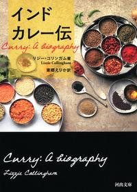 インドカレー伝-電子書籍