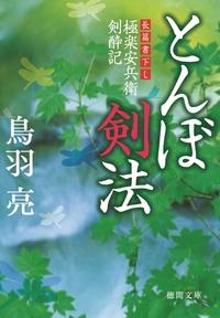 極楽安兵衛剣酔記 とんぼ剣法