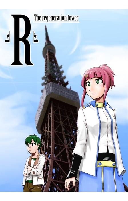 R -The regeneration tower-拡大写真