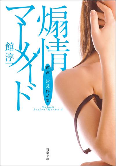 館淳一汐見作品集 煽情マーメイド-電子書籍