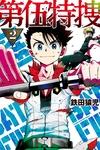 第伍特捜(2)-電子書籍