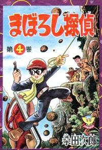 【カラー収録版】まぼろし探偵 (4)