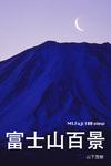 富士山百景-電子書籍