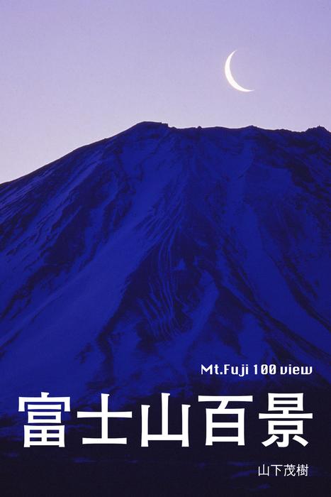 富士山百景拡大写真