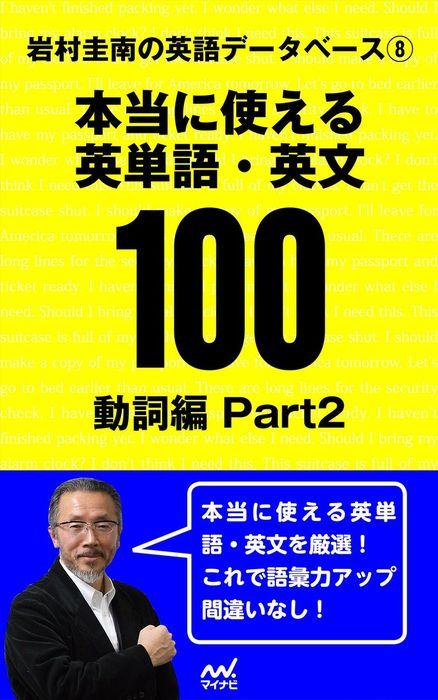 岩村圭南の英語データベース8 本当に使える英単語・英文100 動詞編Part2拡大写真