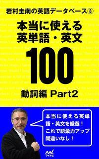 岩村圭南の英語データベース8 本当に使える英単語・英文100 動詞編Part2