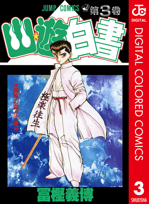 幽★遊★白書 カラー版 3-電子書籍-拡大画像