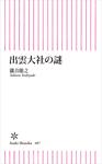 出雲大社の謎-電子書籍