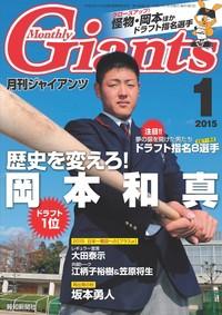 月刊ジャイアンツ2015年1月号