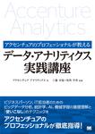 アクセンチュアのプロフェッショナルが教えるデータ・アナリティクス実践講座-電子書籍