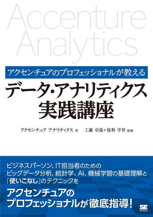アクセンチュアのプロフェッショナルが教えるデータ・アナリティクス実践講座拡大写真