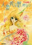 人魚姫は眠れない-電子書籍