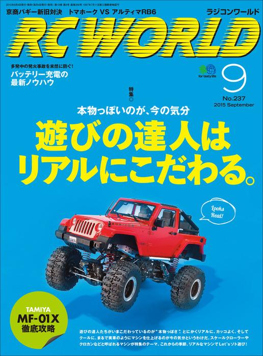 RC WORLD 2015年9月号 No.237-電子書籍-拡大画像