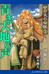 砂の民の伝説(2) 青き大地の声-電子書籍