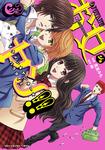 お女ヤン!! イケメン☆ヤンキー☆パラダイス(3)-電子書籍