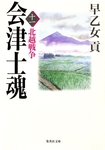 会津士魂 十一  北越戦争-電子書籍