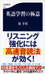 英語学習の極意-電子書籍