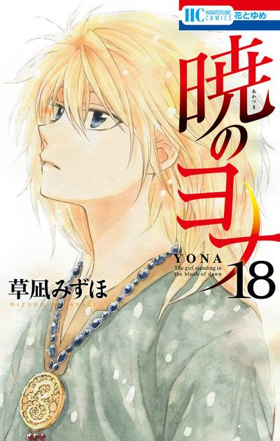 暁のヨナ 18巻-電子書籍