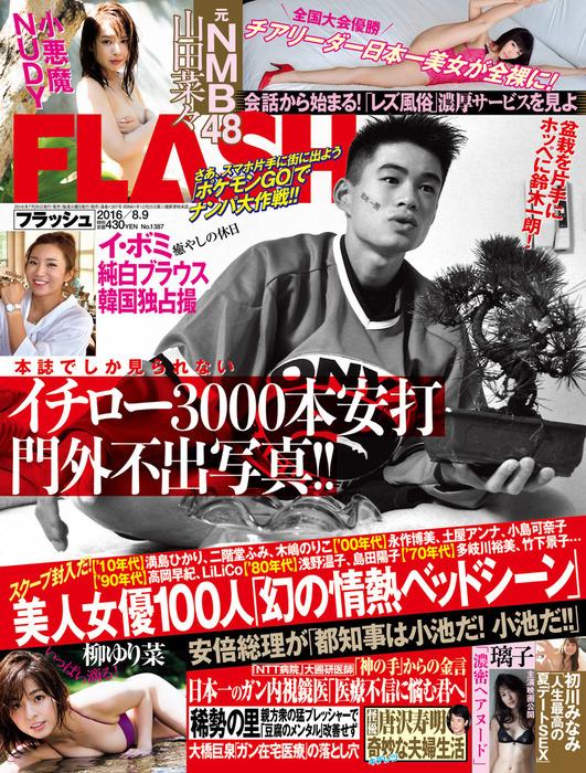 週刊FLASH(フラッシュ) 2016年8月9日号(1387号)拡大写真