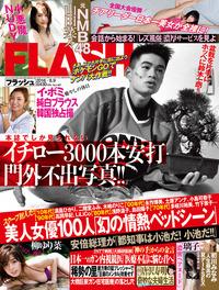週刊FLASH(フラッシュ) 2016年8月9日号(1387号)-電子書籍