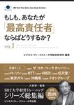 もしも、あなたが「最高責任者」ならばどうするか?Vol.1(大前研一監修/シリーズ総集編)-電子書籍
